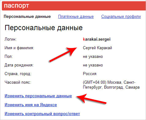 Как зарегистрироваться в Яндексе Регистрация в Яндексе Регистрация в Яндексе практически завершена и теперь не забудьте записать в надежное место свой логин пароль и ответ на контрольный вопрос