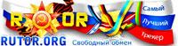 торрент трекер rutor.ru