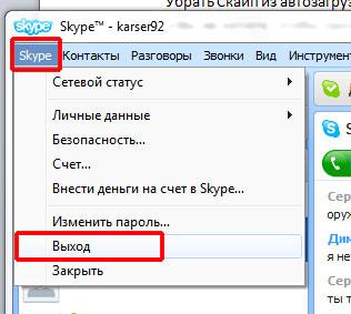 Как Убрать Скайп - фото 7