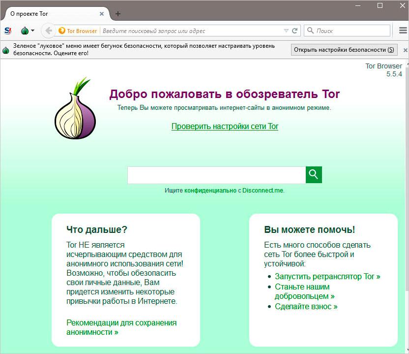 Браузер тор анонимность в интернете дополнения firefox для tor browser hidra