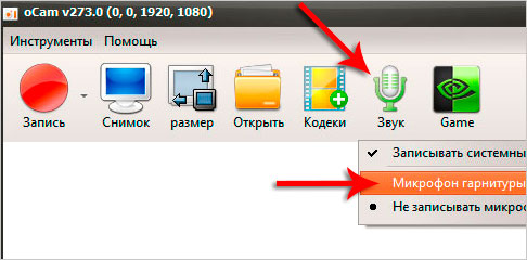 Настройка микрофона в oCam Screen Recorder