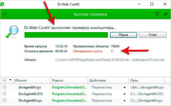 Поиск вирусов в Доктор Веб CureIt