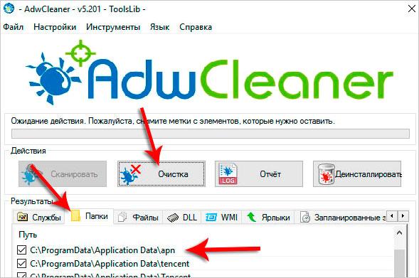 Очистка вредоносного кода в ADW Cleaner