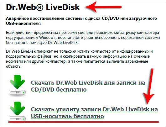 Скачать Dr.Web LiveDisk