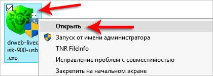Установить Dr.Web LiveDisk