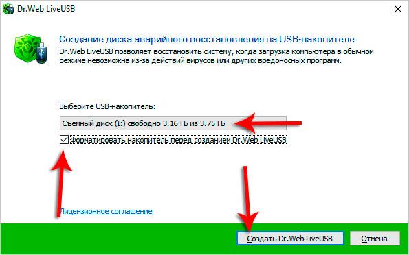 Записать Dr.Web LiveDisk