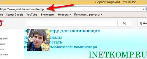 inetkomp.ru, мой канал на ютубе, youtube