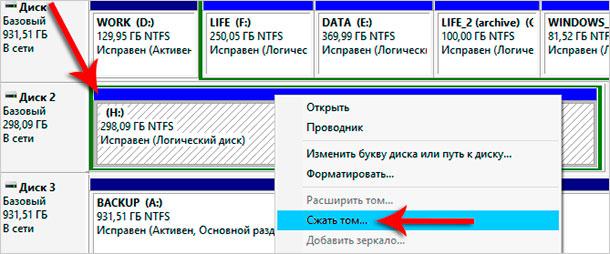 Как разделить на две части жесткий диск. Как разделить диск с установленной системой Windows без потери данных