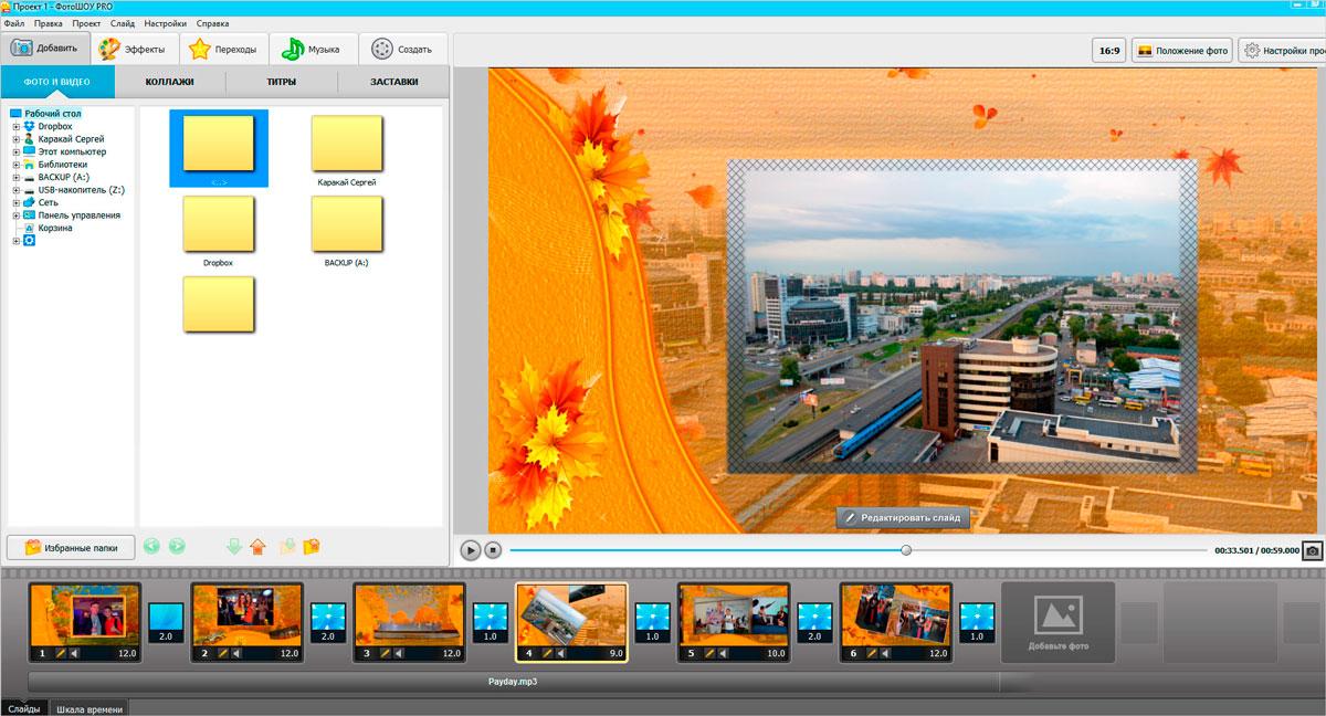 обязательно программы для создания презентаций из фотографий тем