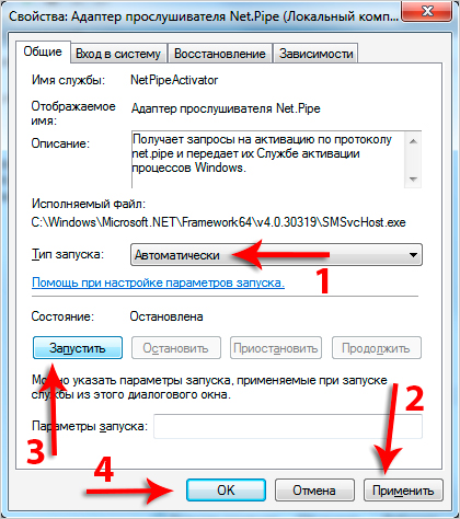 настройка Windows Audio