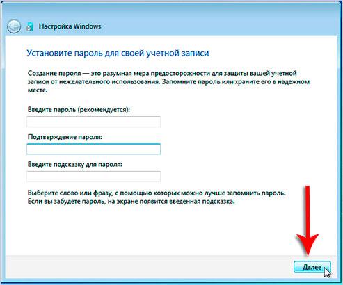 пароль для учетной записи
