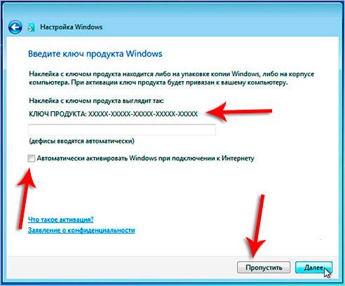 Ключ продукта для Windows 7