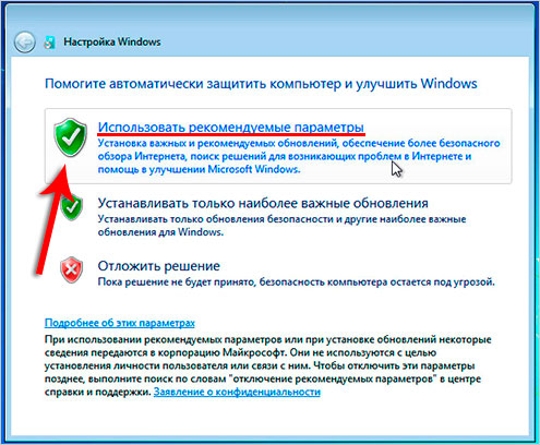 автоматическая защита Windows 7