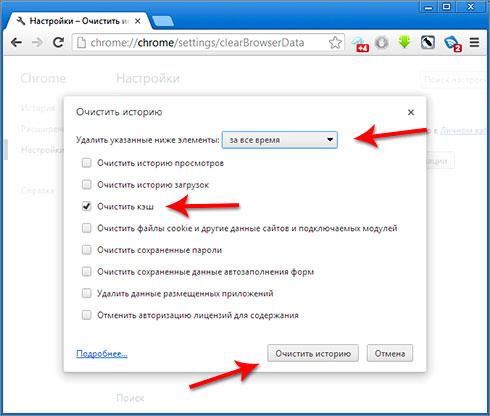Как очистить кеш браузера