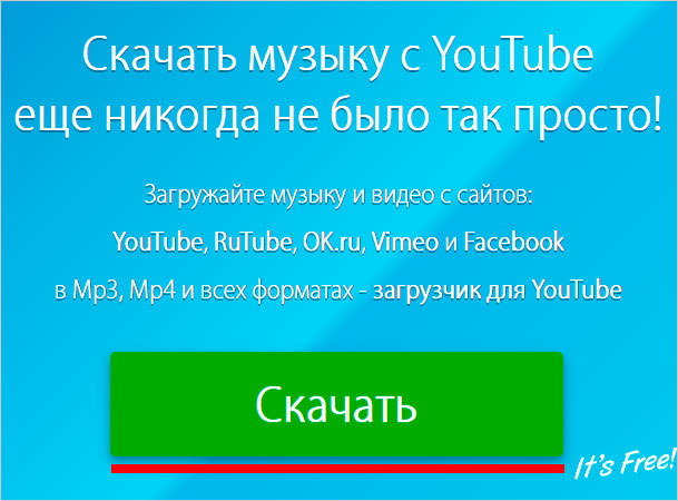программа YouTube By Click