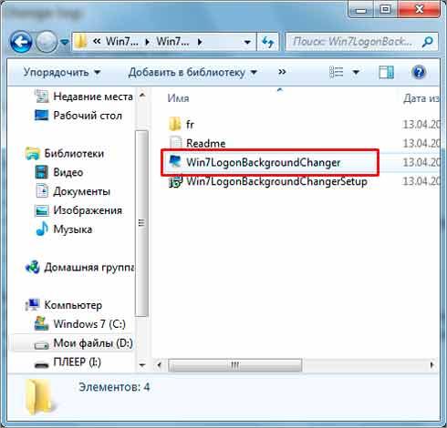 запуск программы Windows 7 Logon Background Changer
