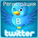 как зарегистрироваться в твиттере, регистрация в твиттере, регистрация в twitter